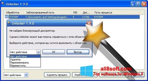 Screenshot Unlocker Windows 8